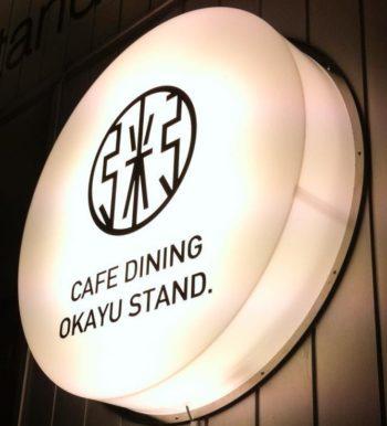 本厚木 Okayu-stand.(オカユスタンド)