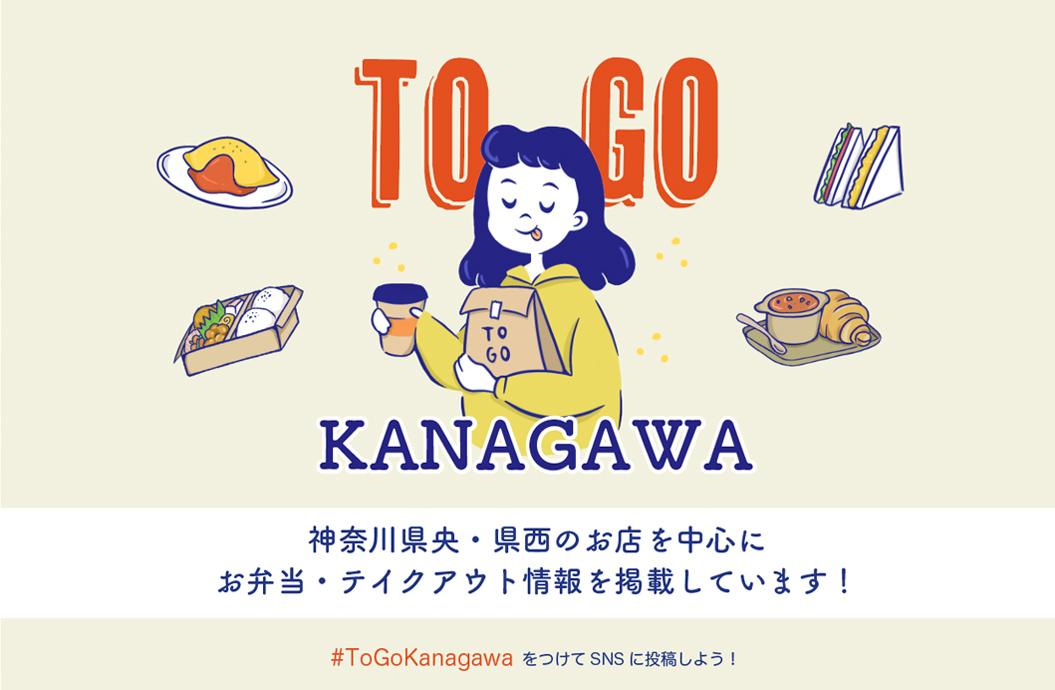 神奈川メディア #togokanagawa
