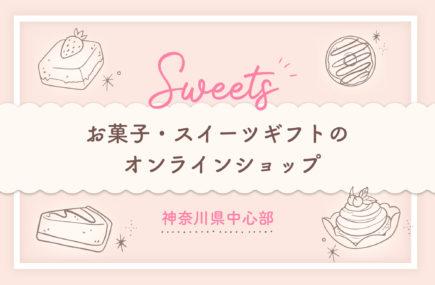 【神奈川中央部】お菓子・スイーツギフトの オンラインショップ