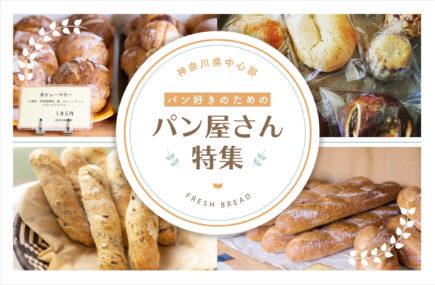 神奈川中央エリアのこだわりパン屋さんまとめ