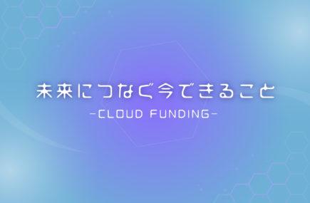 未来につなぐ今できること〜クラウドファンディングで神奈川のお店・会社を支援しよう!