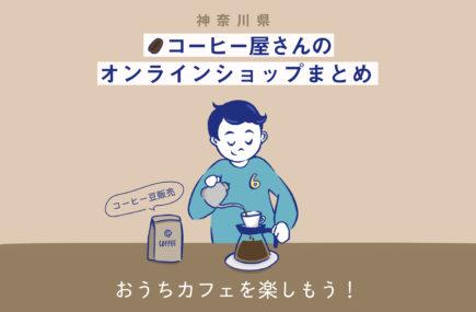 神奈川のコーヒー豆のオンラインショップ/通信販売まとめ