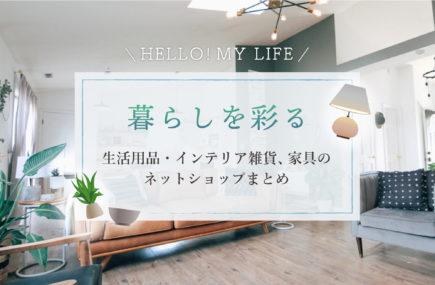 家具も雑貨も通販!神奈川県のインテリアオンラインショップまとめ