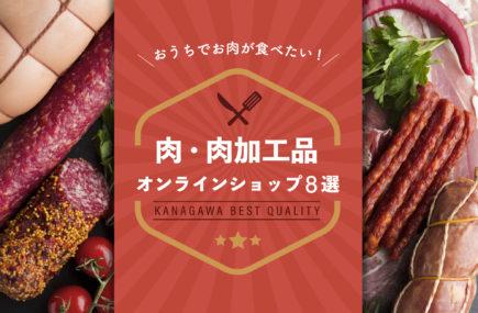 神奈川県央にある肉・肉加工品のオンラインショップまとめ