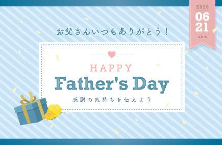 父の日!ぴったりのギフトが見つかる神奈川県央のおすすめ店まとめ
