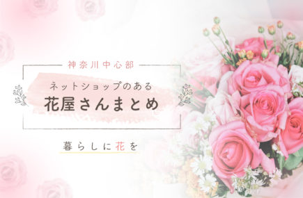 神奈川 ネットショップのある花屋さん
