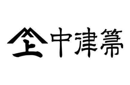 中津箒ロゴ